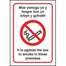 No Smoking Premises - Mae Ysmygu - (Wales)